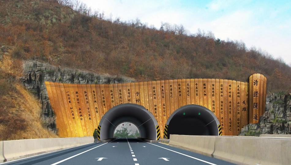 十房隧道《诗经隧道》