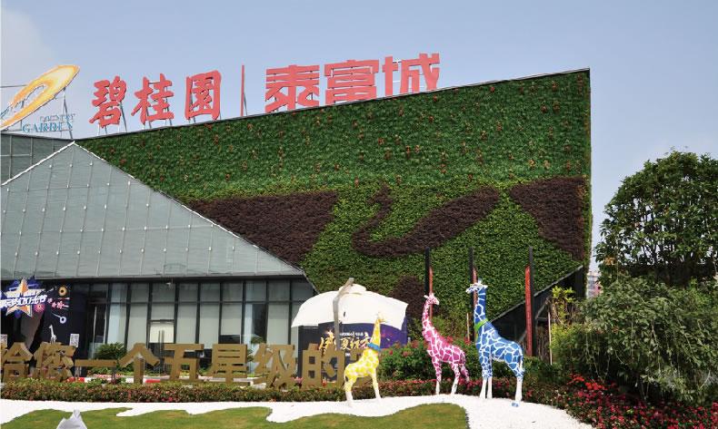 湖北碧桂园生态城