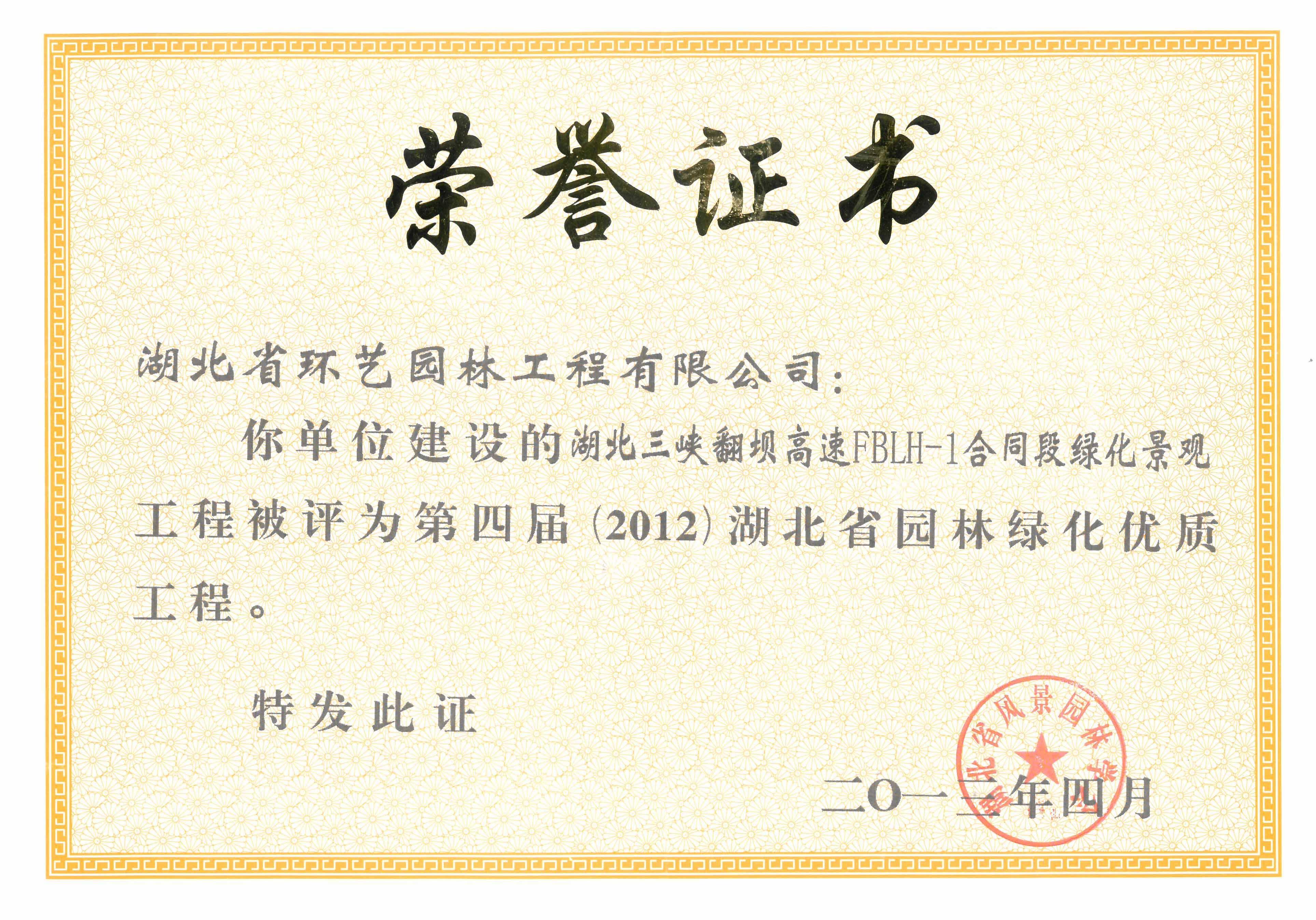2012年度湖北省园林千亿国际娱乐优质工程
