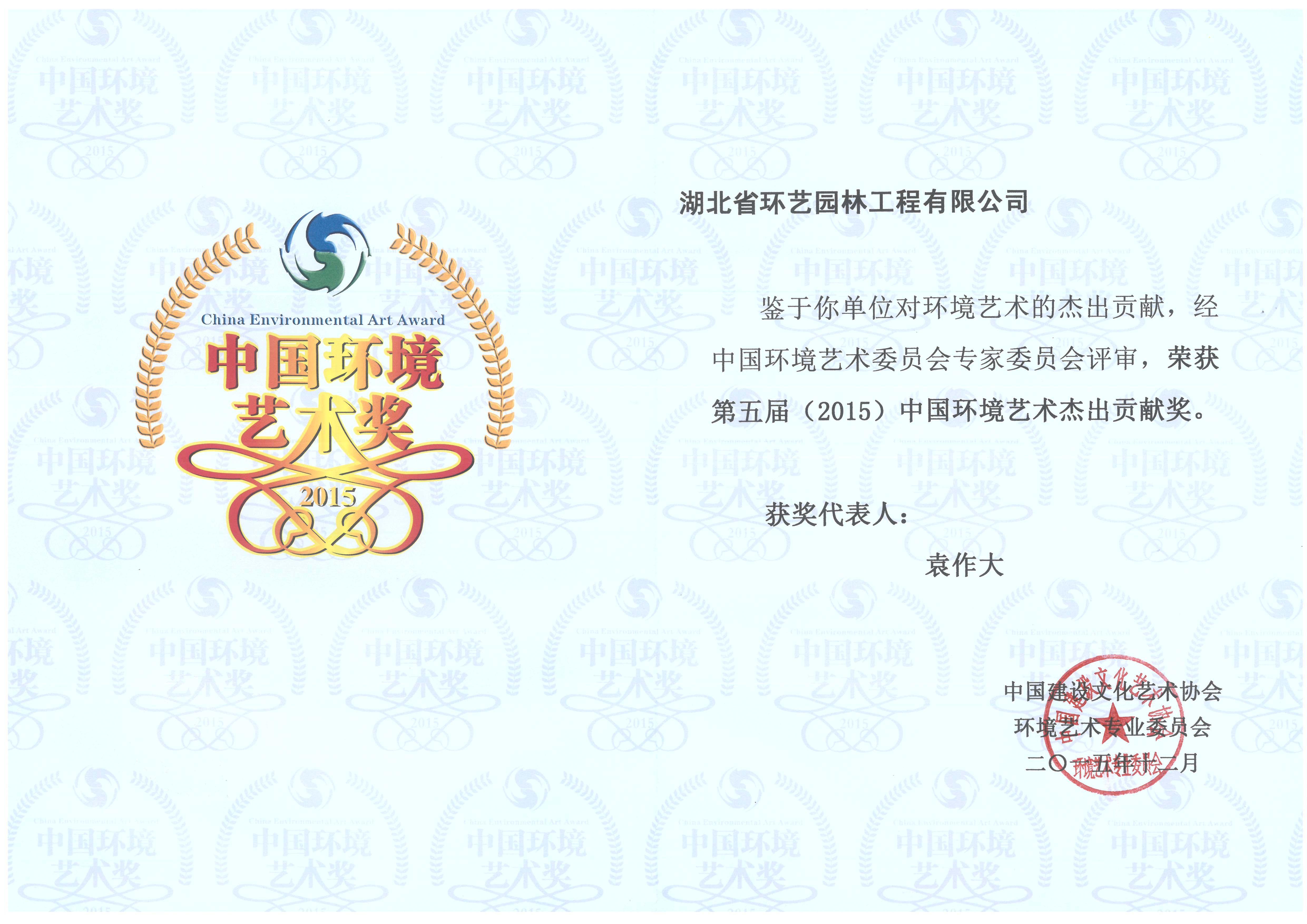园博会--神农架园中国环境艺术杰出贡献艺术奖(袁作大)