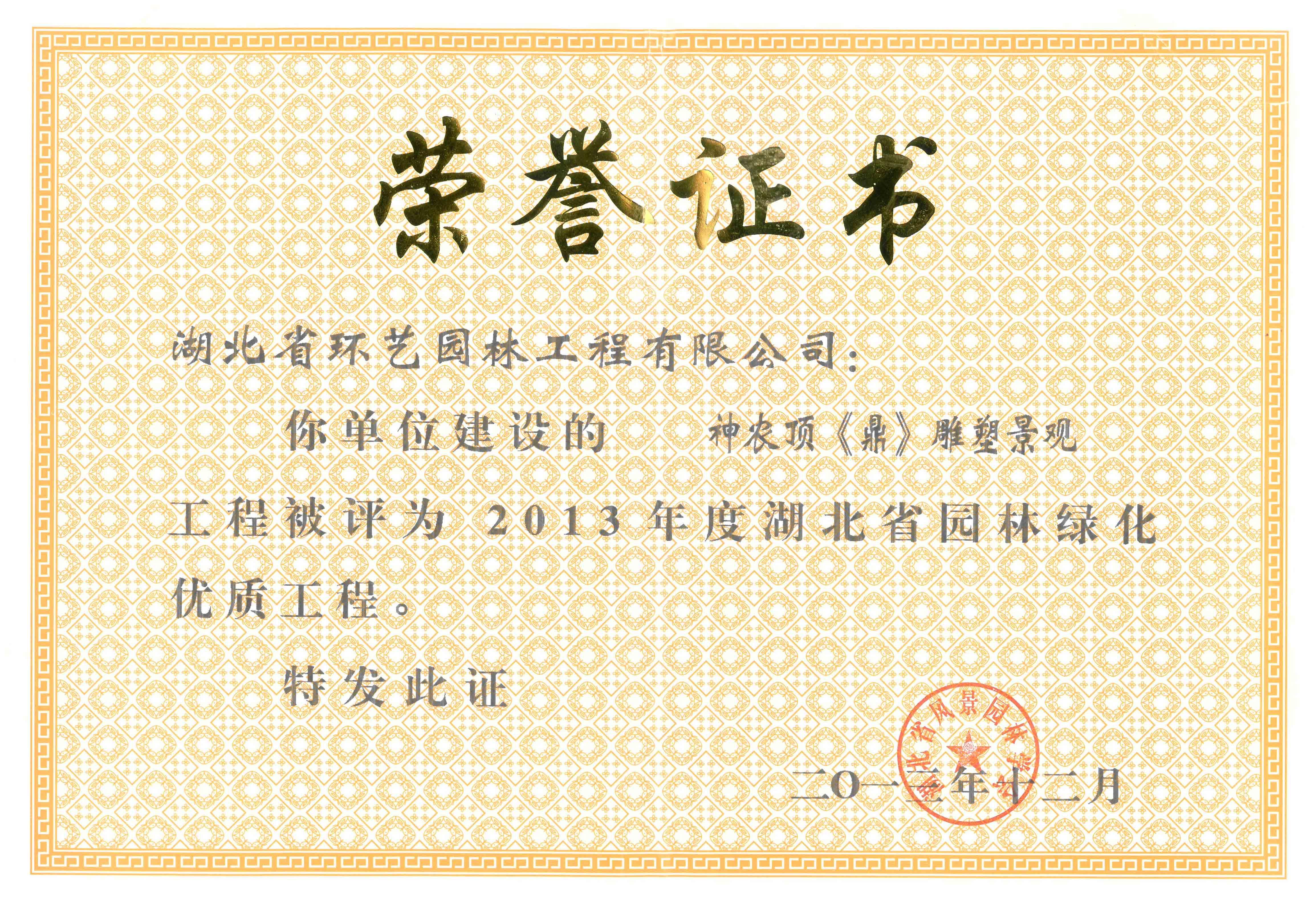 2013年度湖北省园林千亿国际娱乐优质工程