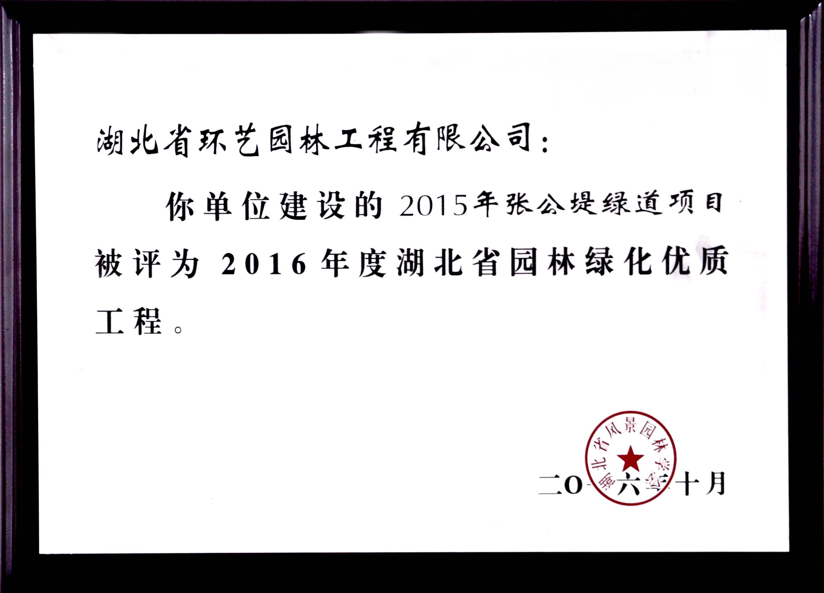2016年度湖北省园林千亿国际娱乐优质工程