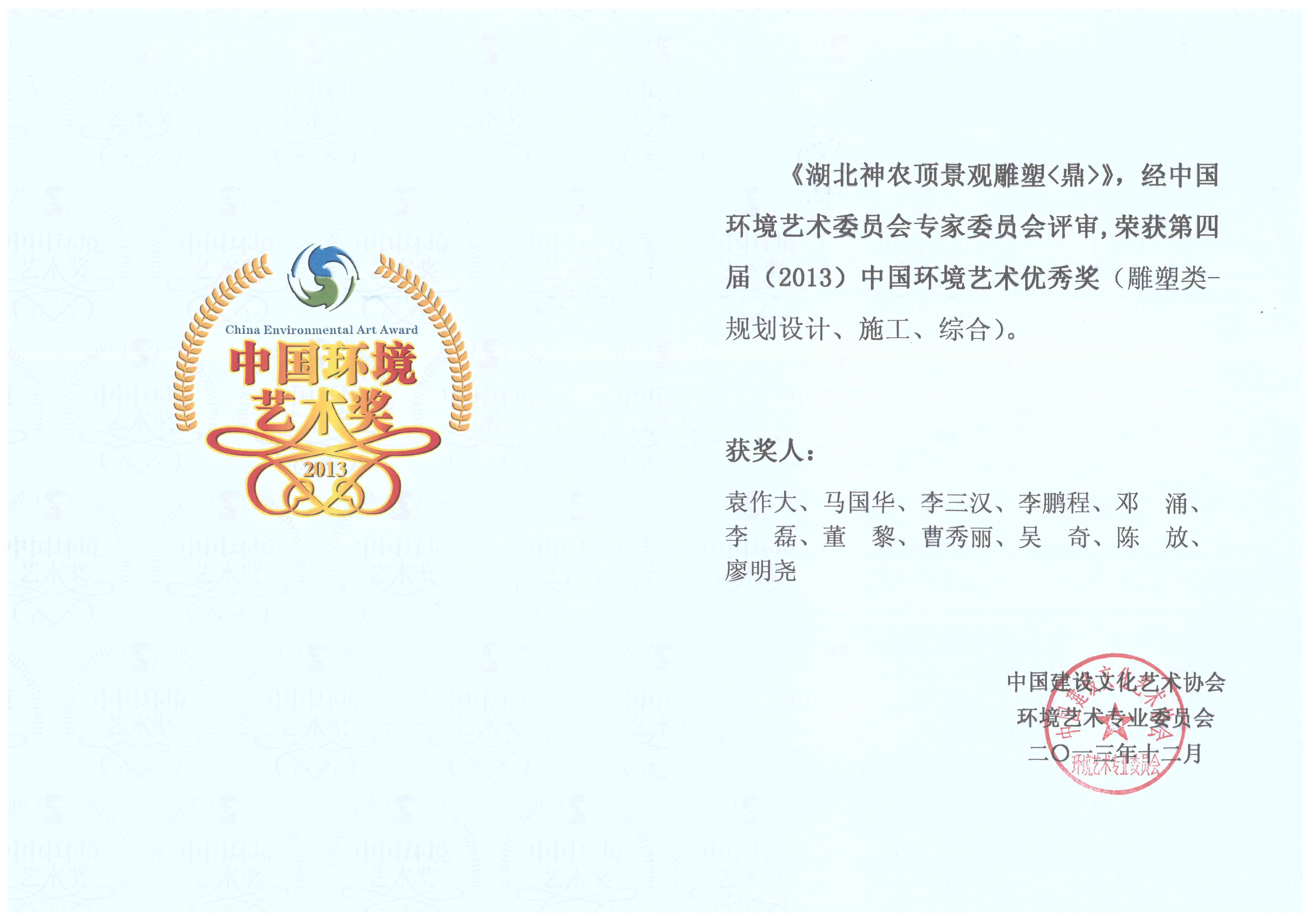 2013年中国环境艺术优秀奖(雕塑类)