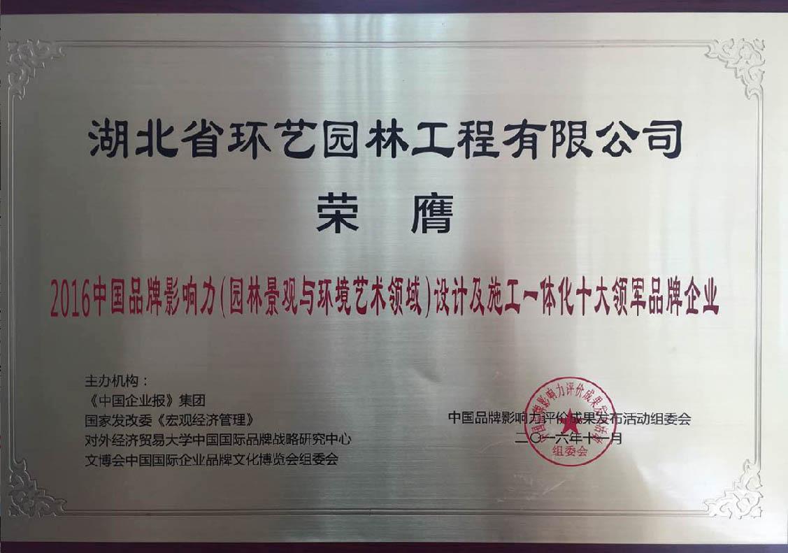 2016中国品牌影响力园林施工设计一体化十大领军品牌企业