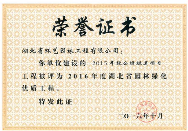 2015年度湖北省园林千亿国际娱乐优质工程