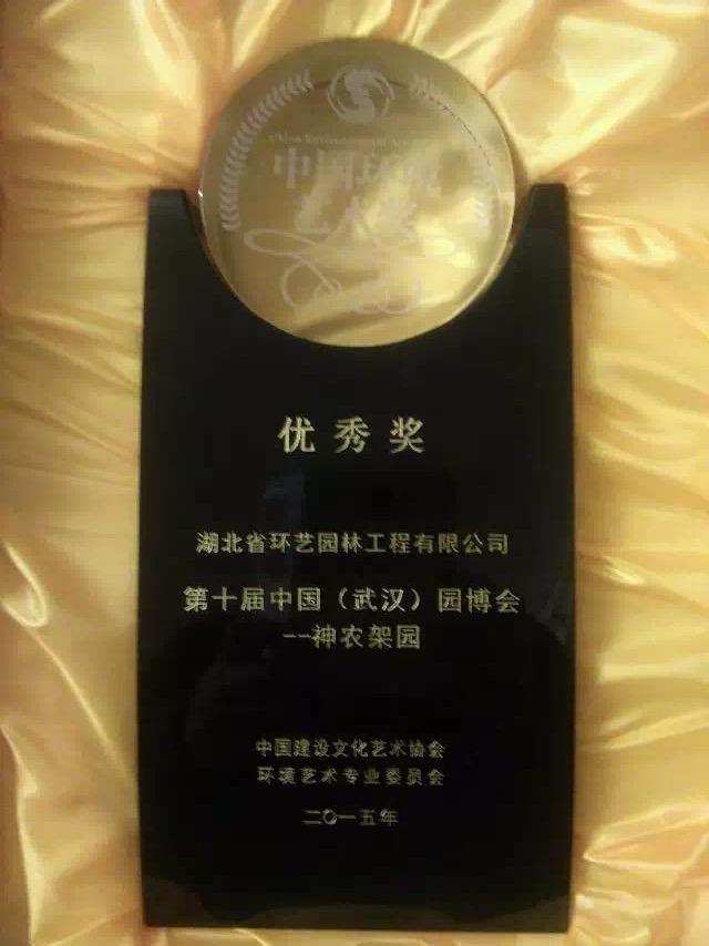 园博会--神农架园(五人)环境艺术优秀奖