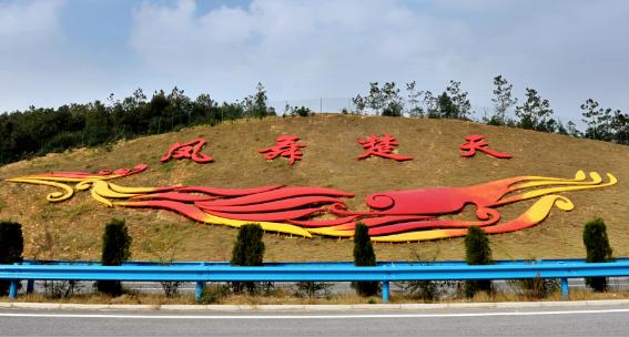 杭瑞高速公路湖北省阳新至通城段《凤舞楚天》