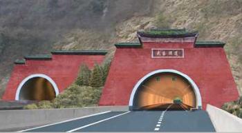 十房隧道《武当隧道》