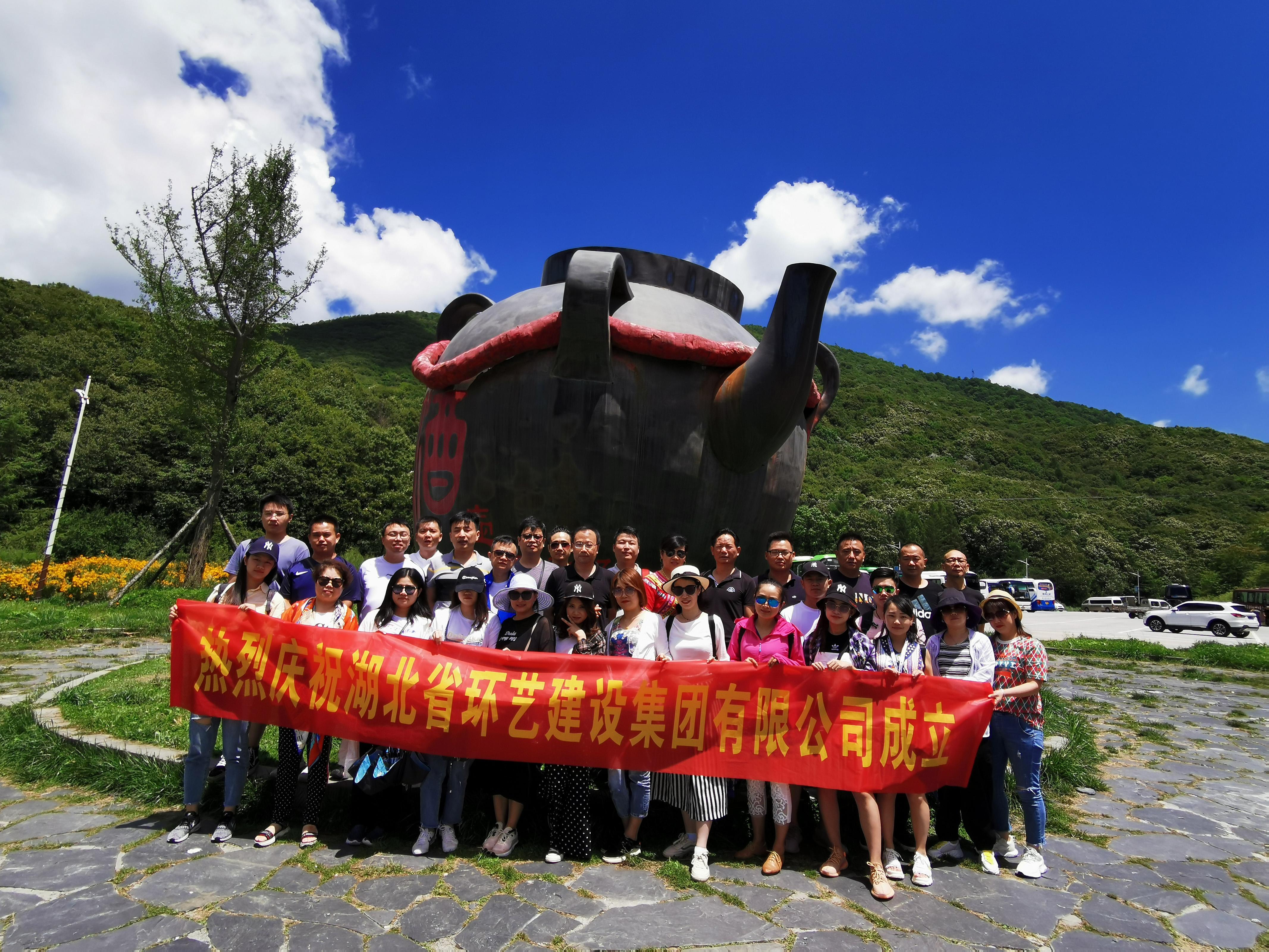 热烈庆祝湖北省环艺建设集团年中会议及年中团建活动圆满举办